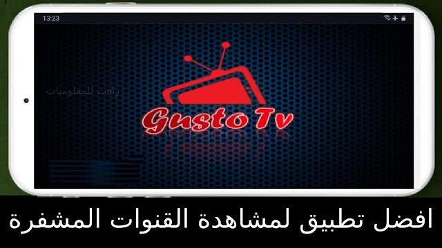 تنزيل تطبيق 2021 Gusto TV لمشاهدة القنوات المشفرة للاندرويد والتلفاز الذكي