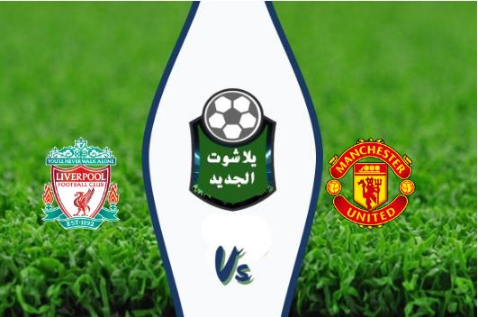 نتيجة مباراة ليفربول ومانشستر يونايتداليوم 20-10-2019 اون لاين الدوري الانجليزي
