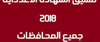 تنسيق الشهادة الاعدادية 2018 في جميع محافظات مصر مجموع الموافقة ودخول الثانوي العام للفصل الدراسي الحديث