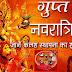 आर्द्रा नक्षत्र व सिद्धि योग में 3 जुलाई से आरंभ होगी गुप्त नवरात्र