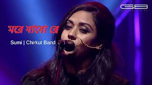 Morey Jabo Re Lyrics (মরে যাবো রে) Sumi | Chirkut Band