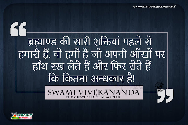 swami vivekananda quotes, nice words by vivekananda in hidi, youth quotes by vivekananda