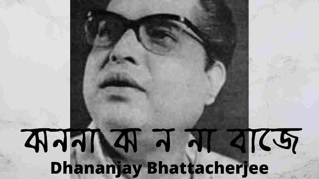 jhanana jhanana baje bengali lyrics