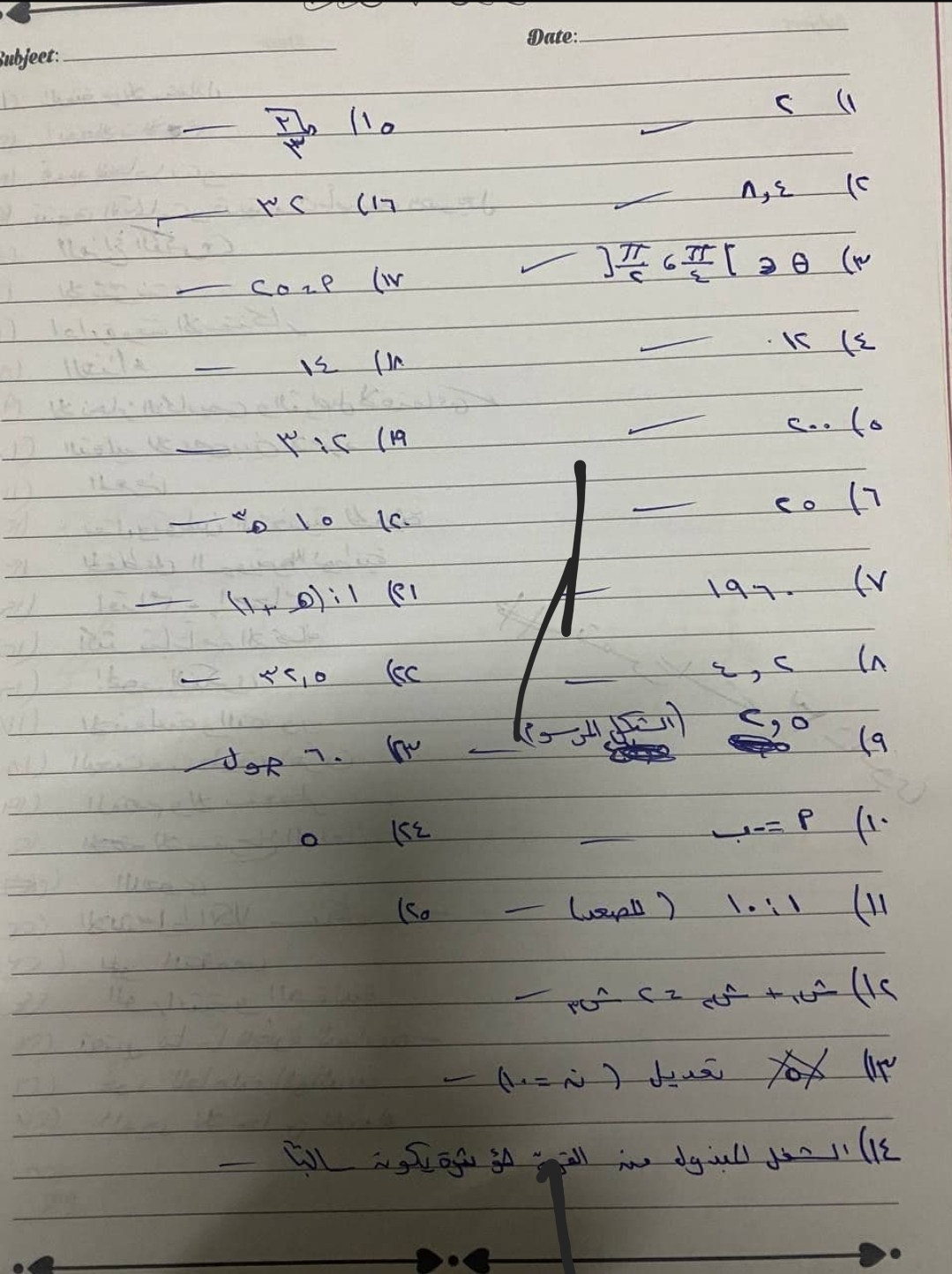 اجابات إمتحان الديناميكا للصف الثالث الثانوي  2021