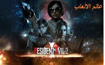 تحميل لعبة Residen Evil 2 على الكمبيوتر برابط واحد مضغوط