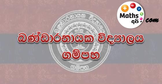 Bandaranayake College School Term Test Papers