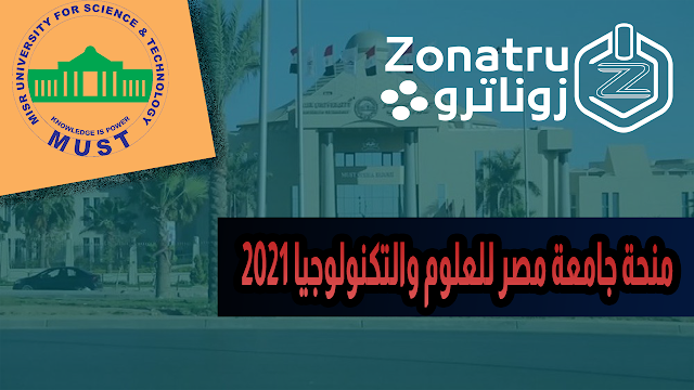 منحة جامعة مصر للعلوم والتكنولوجيا 2021
