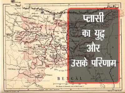 प्लासी का युद्ध   प्लासी के युद्ध के परिणाम   Plasi Ka Yudh Aur Uske Parinaam