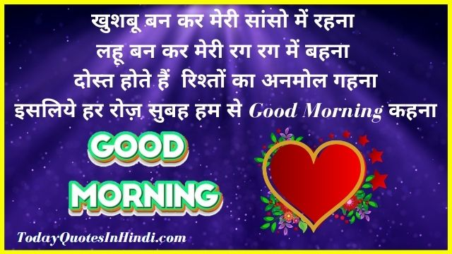 good morning pics with quotes in hindi