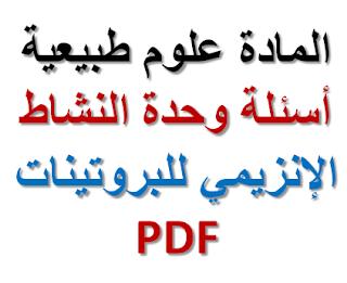 اسئلة وحدة النشاط الانزيمي للبروتينات PDF