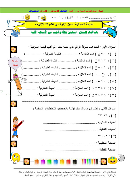 اوراق عمل رياضيات للصف الثالث الفصل الاول  اوراق عمل رياضيات للصف الثالث الضرب  اوراق عمل رياضيات للصف الثالث متوسط  اوراق عمل رياضيات للصف الثالث جدول الضرب  اوراق عمل رياضيات للصف الثالث الثانوي  ورقة عمل رياضيات للصف الثالث الوحدة الثانية  ورقة عمل رياضيات للصف الثالث الوحدة الأولى  اوراق قياس مهارات رياضيات ثالث ابتدائي الفصل الاول
