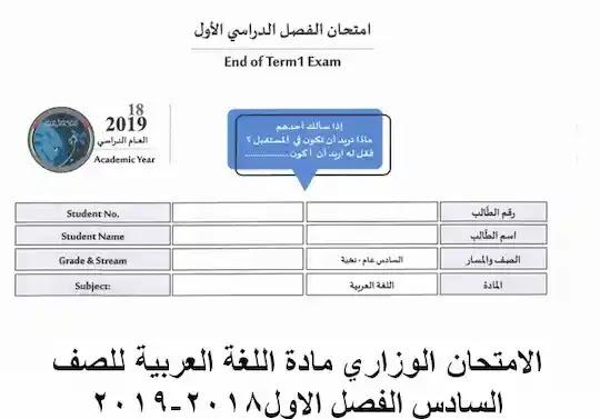 الامتحان الوزارى مادة اللغة العربية للصف السادس الفصل الاول 2018-2019