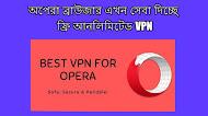 অপেরা ব্রাউজার এখন সেবা দিচ্ছে ফ্রি আনলিমিটেড ভিপিএন । Opera Browser is now offering Free Unlimited VPN