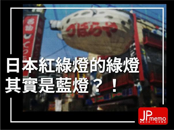 018-japan-%2Btraffic-sign-green-light-日本紅綠燈的綠燈