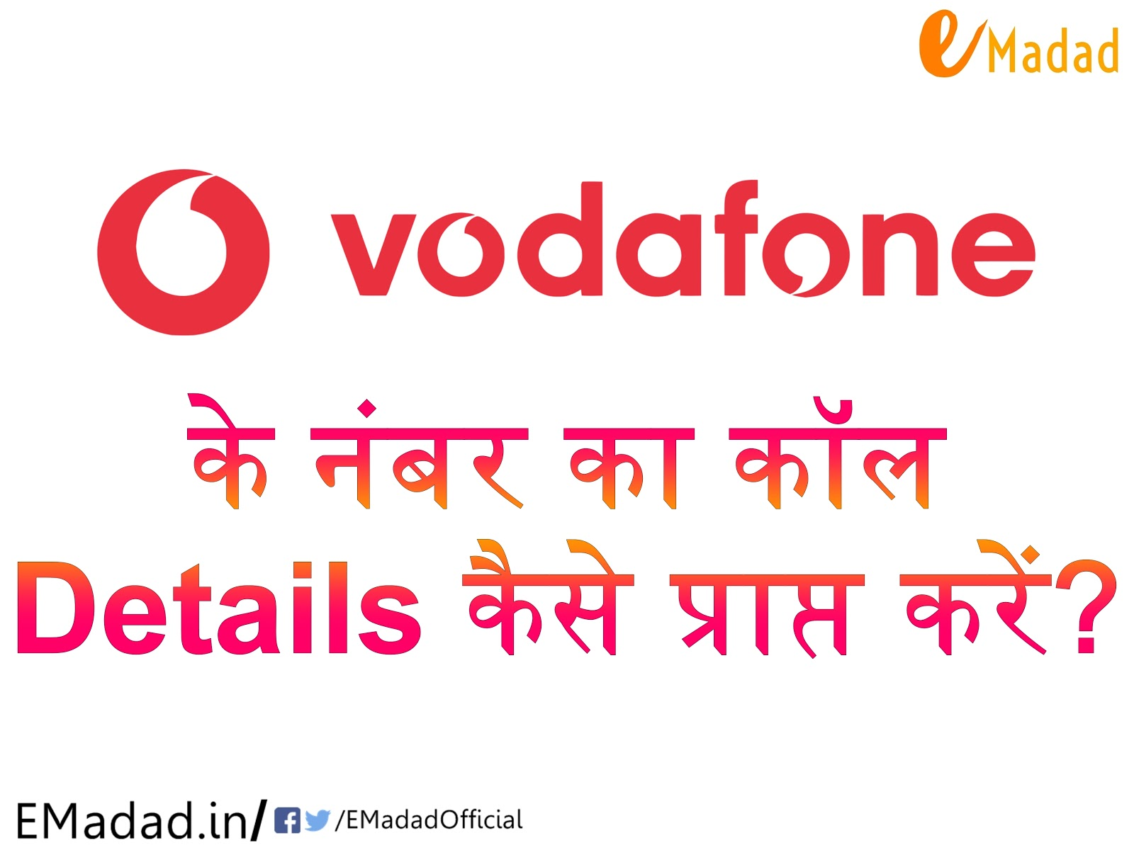Vodafone के नंबर का कॉल Details कैसे प्राप्त करें?