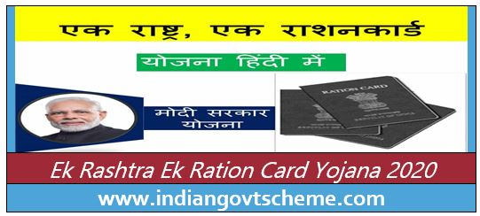 Ek+Rashtra+Ek Ration+Card
