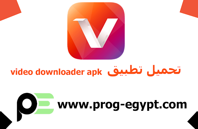 تحميل برنامج video downloader apk للاندرويد