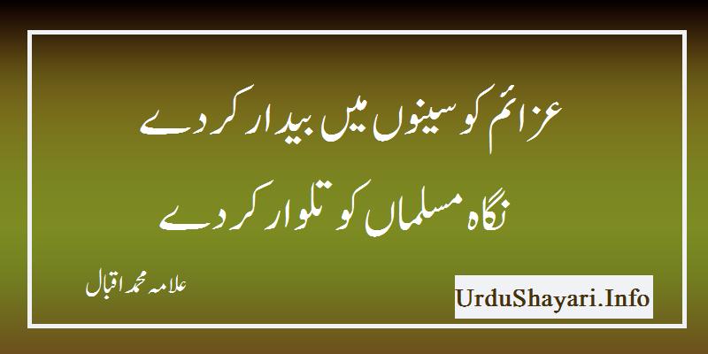 allama iqbal sher - islam poetry- shayari on Talwaar   تلوار