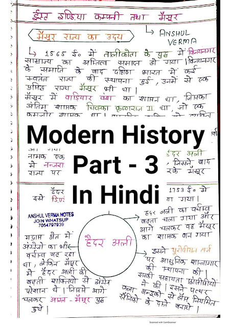 Modern History Part-3 Handwritten Notes : For UPSC Exam Hindi PDF Book