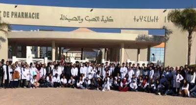ولوج كليات الطب و الصيدلة بالمغرب