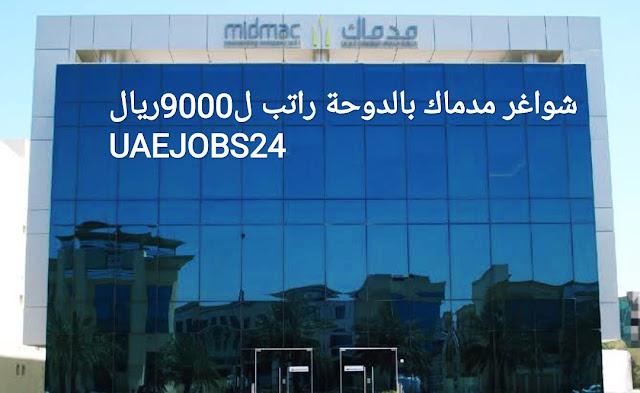 وظائف شركة مدماك بقطر راتب يصل الي 8000 ريالذ