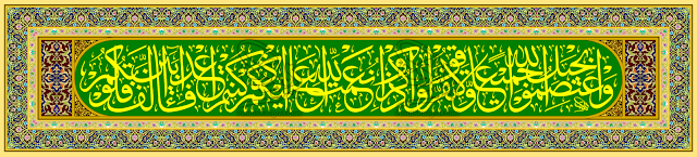 kaligrafi digital, desain kaligrafi, kaligrafi masjid, dekorasi masjid, kaligrafi murah, cetak kaligrafi, wa'tashimu