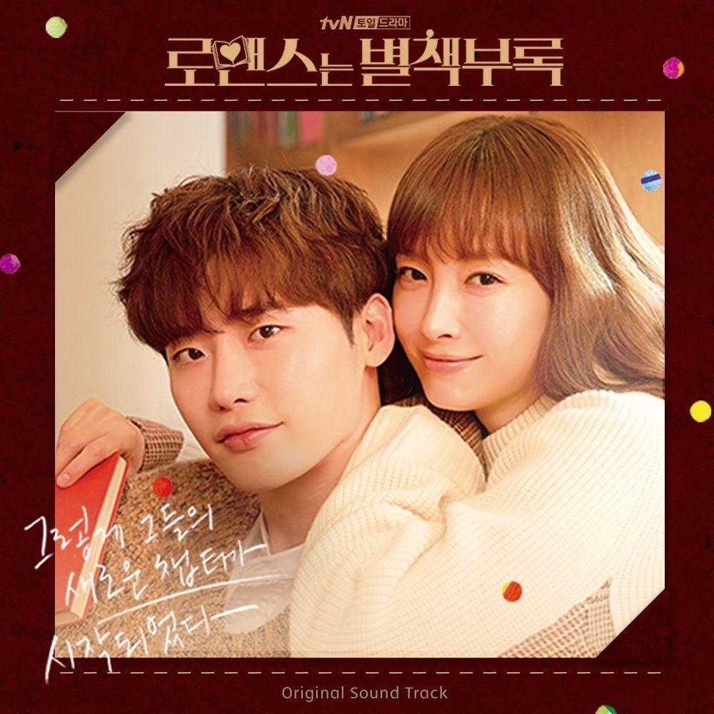 Various Artists – Romance Is a Bonus Book OST