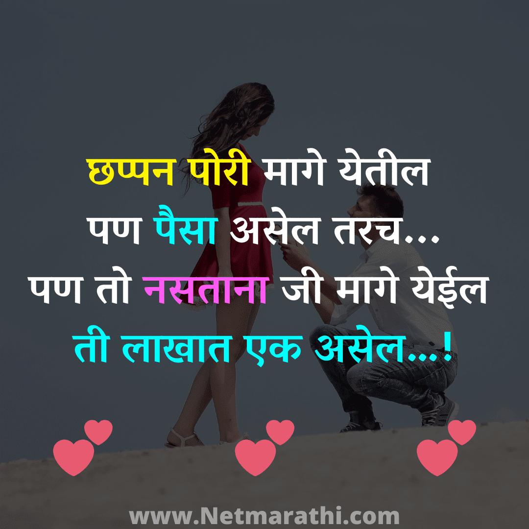 Best Marathi Status on Life Attitude