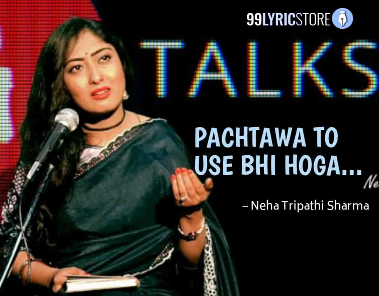 This beautiful poetry 'Pachtawa To Use Bhi Hoga' which which is written and performed by Neha Tripathi Sharma on the stage of G Talks.