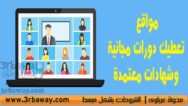 مواقع تعطيك دورات مجانية وشهادات معتمدة