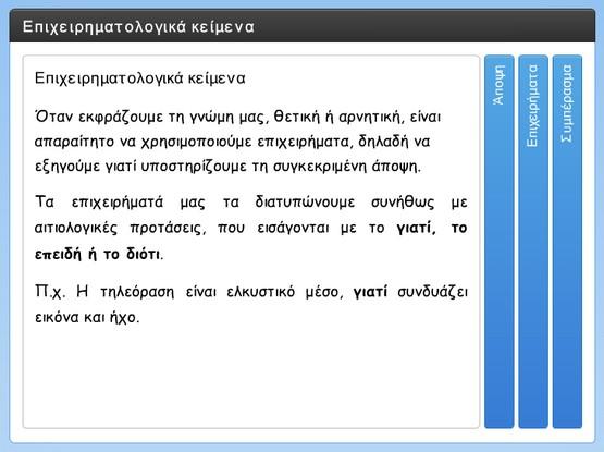 http://atheo.gr/yliko/zp/epixirimatika/interaction.html