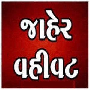 Jaher Vahivat Pdf Download