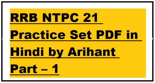 RRB NTPC 21 Practice Set PDF in Hindi by Arihant Part  1