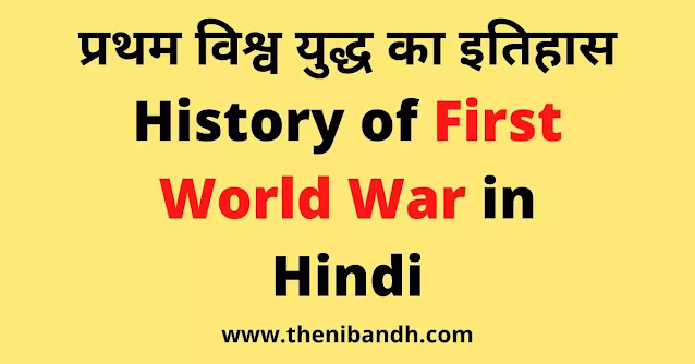 First World War in Hindi text image