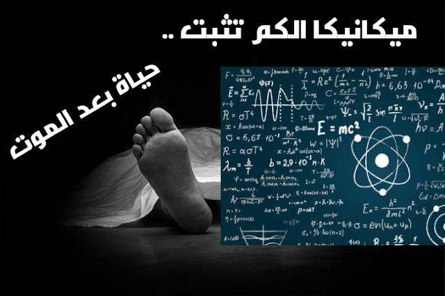 هل تتنبأ ميكانيكا الكم بوجود حياة بعد الموت؟