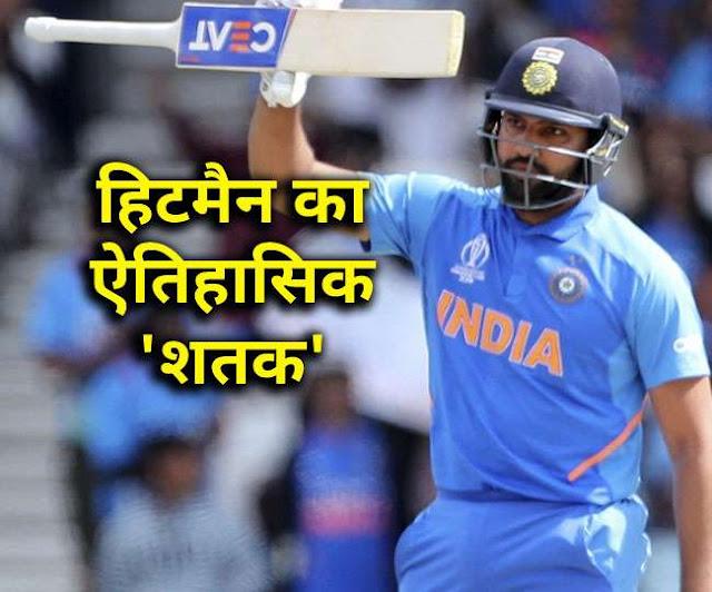 रोहित शर्मा ने रच दिया इतिहास मैदान पर उतरते ही पूरा किया T20I में 'शतक', भारत के लिए रच दिया इतिहास