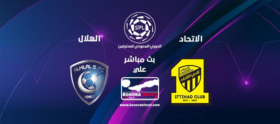 مشاهدة مباراة الاتحاد والهلال بث مباشر بتاريخ 21 09 2019