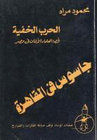 تحميل كتاب جاسوس فى القاهرة PDF