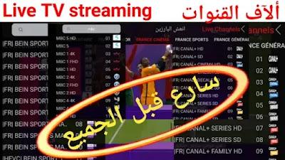 شاهد ألآف القنوات العربية والعالمية المشفرة والمجانية على هاتفك