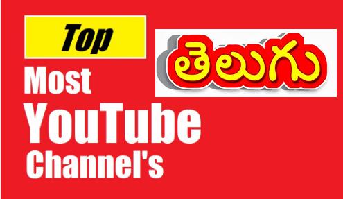 top-telugu-youtube-channels