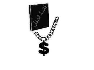 محاسبة مالية - حسابات بيان الدخل