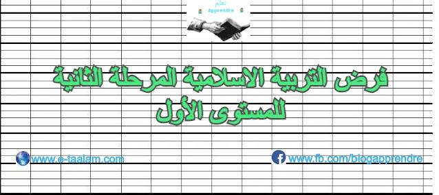 فرض التربية الاسلامية المرحلة الثانية للمستوى الأول الدورة الاولى 2020/2021