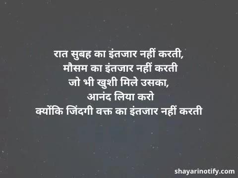 hindi-shayari-download