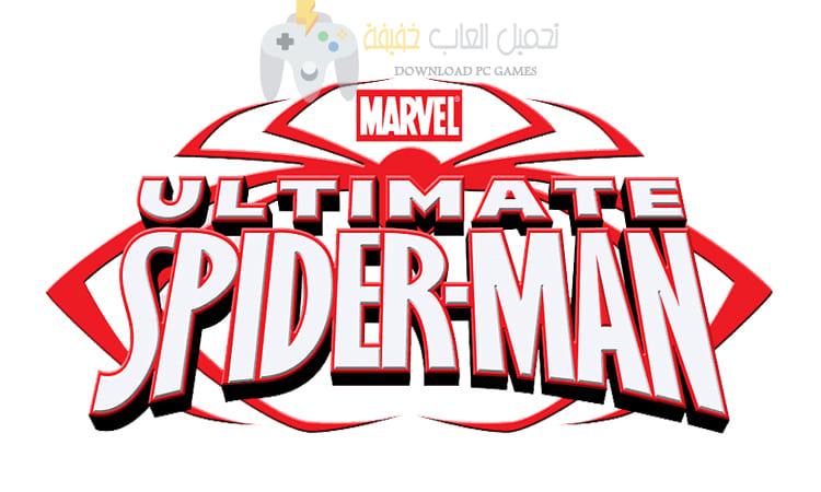 تحميل لعبة Ultimate Spider Man للكمبيوتر من ميديا فاير