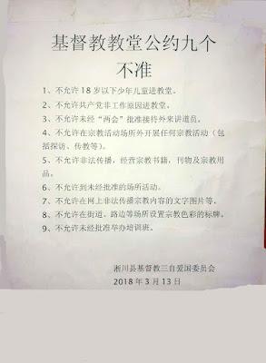 """中国基督教迫害观察:中国全面禁售《圣经》网店已下架 河南对基督徒提要求""""九个不准"""""""