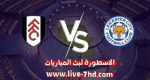 مشاهدة مباراة ليستر سيتي وفولهام بث مباشر الاسطورة لبث المباريات بتاريخ 30-11-2020 في الدوري الانجليزي