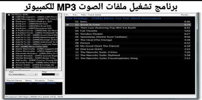 تحميل Foobar2000 برنامج تشغيل ملفات الصوت MP3 للكمبيوتر