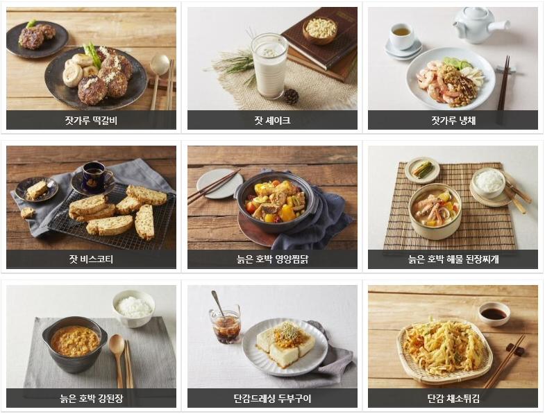 농촌진흥청, '2019년 11월 이달의 식재료․조리법' 소개