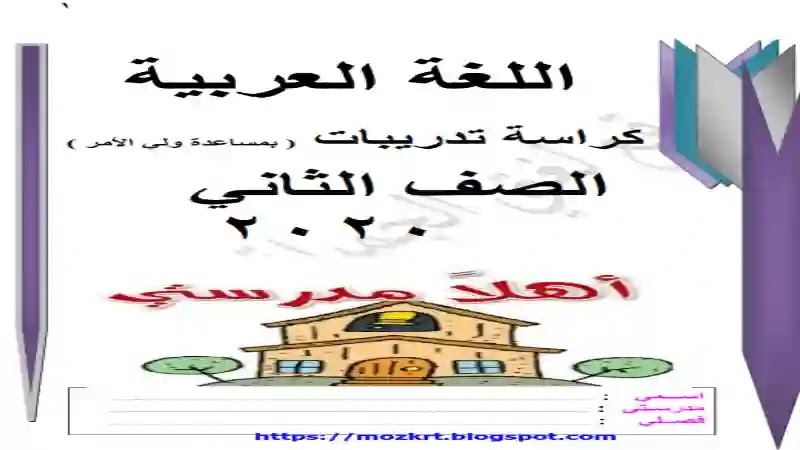 كراسة التدريبات فى اللغة العربية للصف الثاني الابتدائى الترم الاول 2021