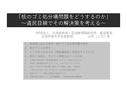北海道地域・自治体問題研究所 オンライン学習会
